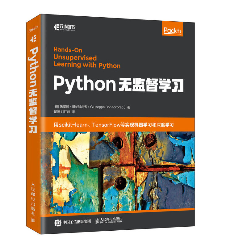 Python 無監督學習 (Hands-On Unsupervised Learning with Python)-preview-2