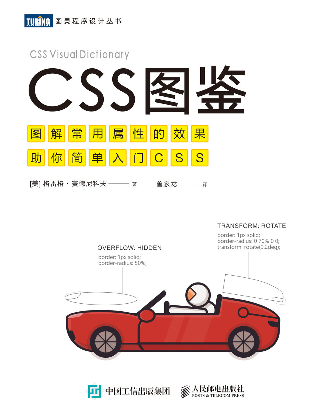 CSS圖鑒-preview-1