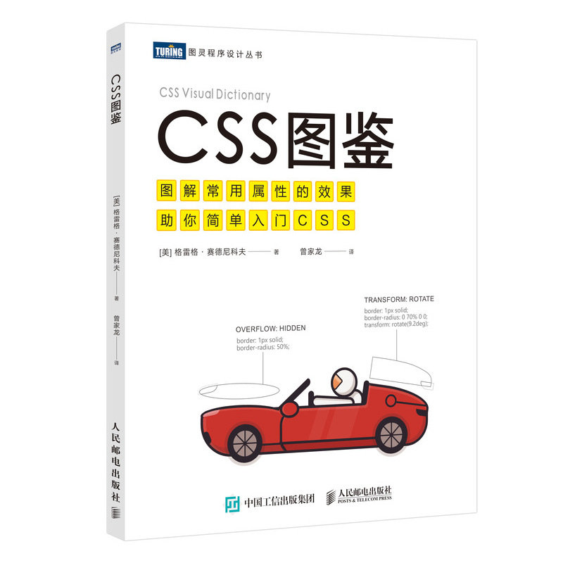 CSS圖鑒-preview-2