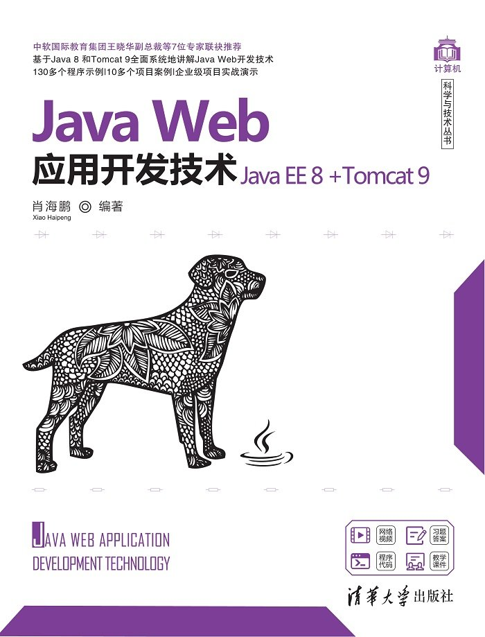 Java Web 應用開發技術 (Java EE 8 +Tomcat 9)-preview-1