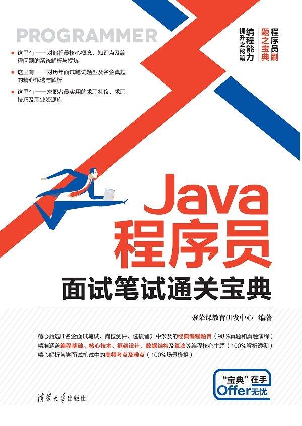 Java 程序員面試筆試通關寶典-preview-1