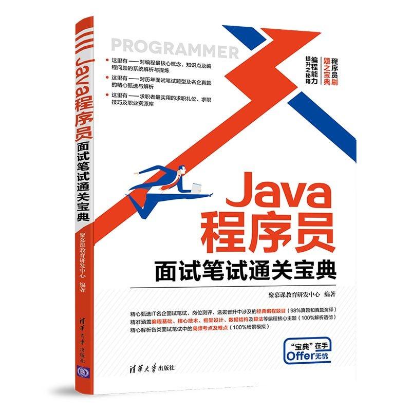 Java 程序員面試筆試通關寶典-preview-3