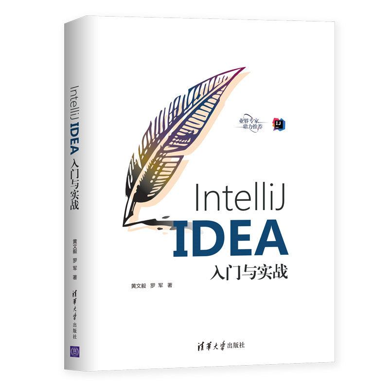 IntelliJ IDEA 入門與實戰-preview-3