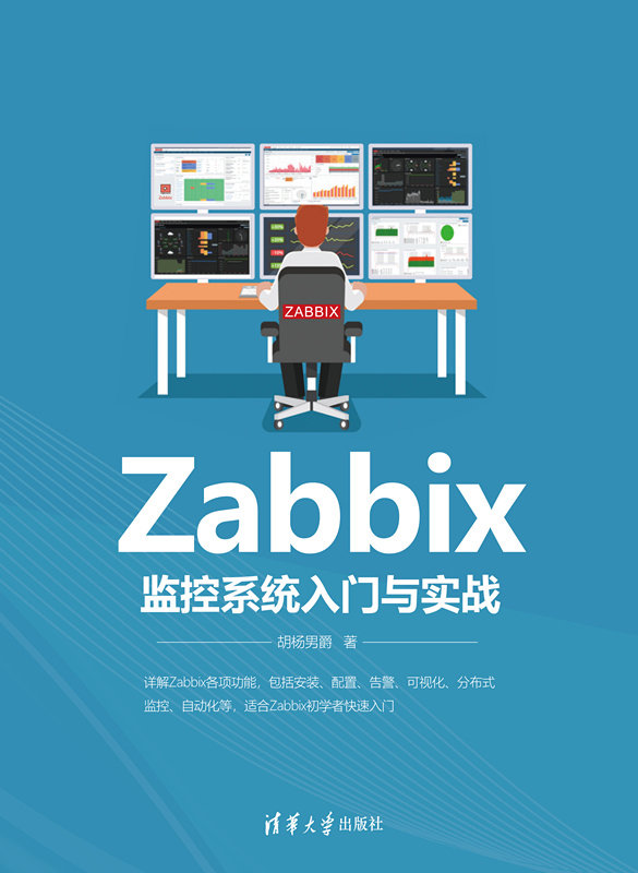 Zabbix 監控系統入門與實戰-preview-1