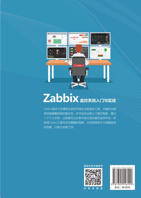 Zabbix 監控系統入門與實戰-preview-2