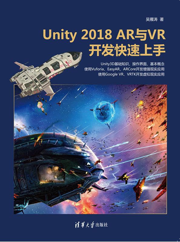 Unity 2018 AR與VR開發快速上手-preview-1