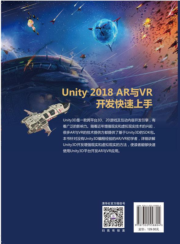 Unity 2018 AR與VR開發快速上手-preview-2