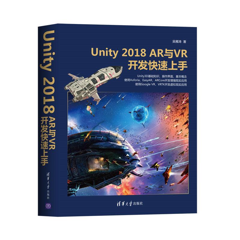 Unity 2018 AR與VR開發快速上手-preview-3