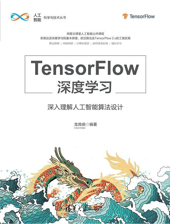 TensorFlow 深度學習 — 深入理解人工智能算法設計-preview-1