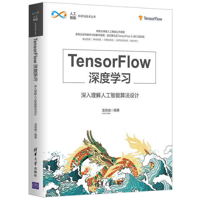 TensorFlow 深度學習 — 深入理解人工智能算法設計-preview-3