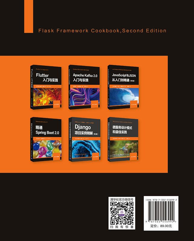 Flask Web開發從入門到精通(第2版)-preview-2