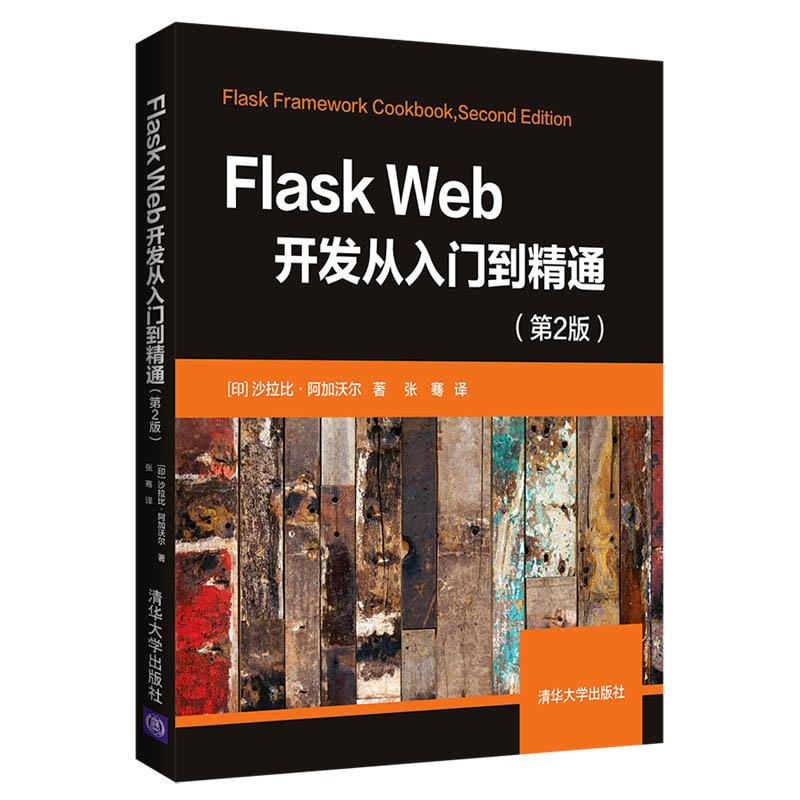 Flask Web開發從入門到精通(第2版)-preview-3