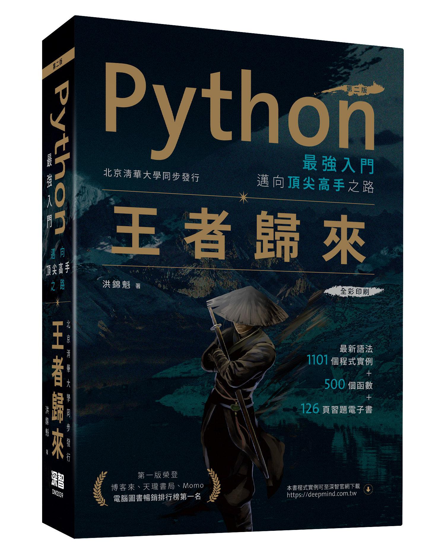 Python 最強入門邁向頂尖高手之路:王者歸來, 2/e (全彩版)-preview-1