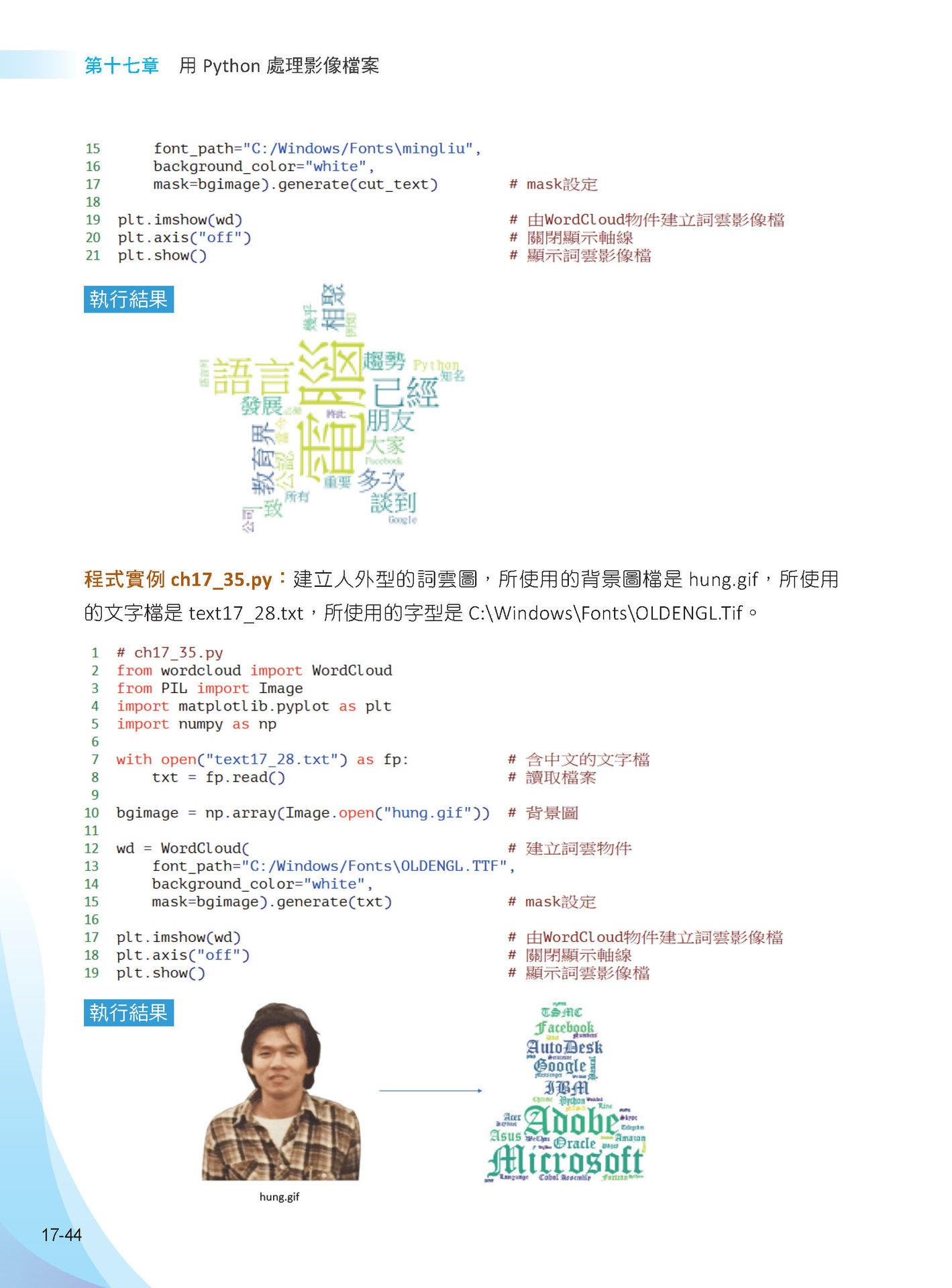 Python 最強入門邁向頂尖高手之路:王者歸來, 2/e (全彩版)-preview-3