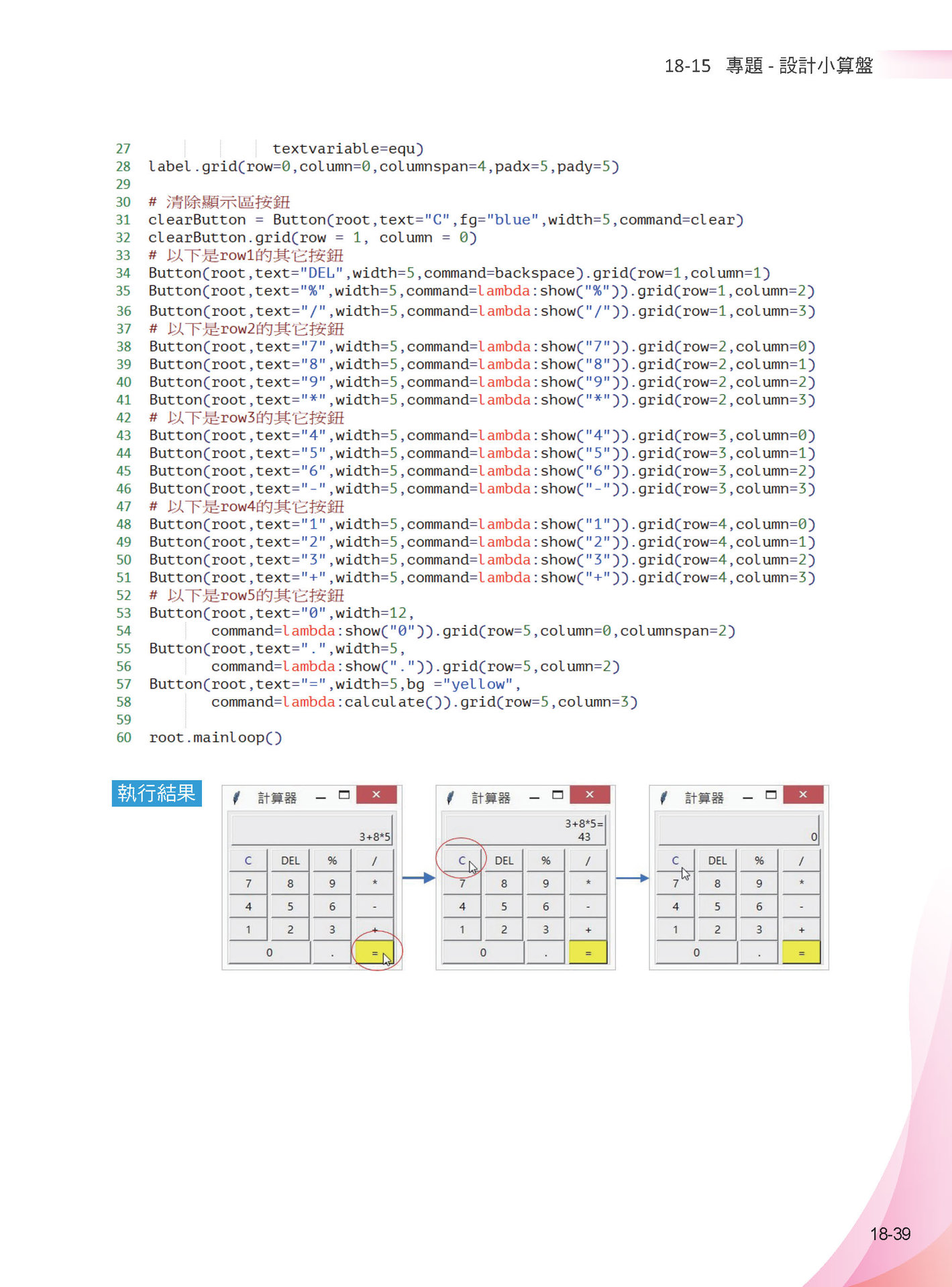 Python 最強入門邁向頂尖高手之路:王者歸來, 2/e (全彩版)-preview-4