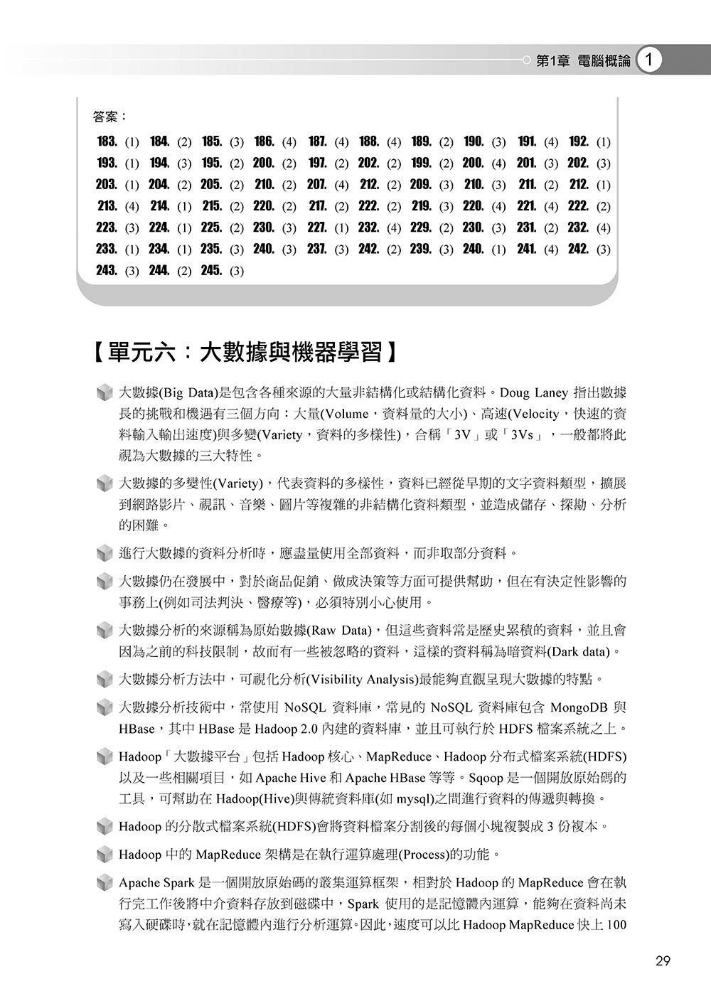 電腦軟體應用丙級技能檢定-學科+共同科目試題解析(109年完整版) (第二版) 109.07.01起報檢者適用-preview-2