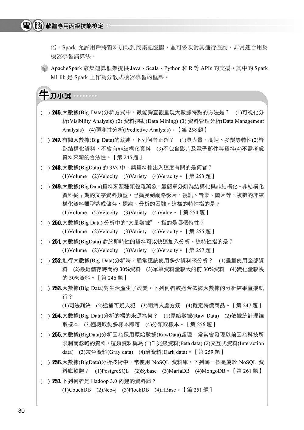 電腦軟體應用丙級技能檢定-學科+共同科目試題解析(109年完整版) (第二版) 109.07.01起報檢者適用-preview-3