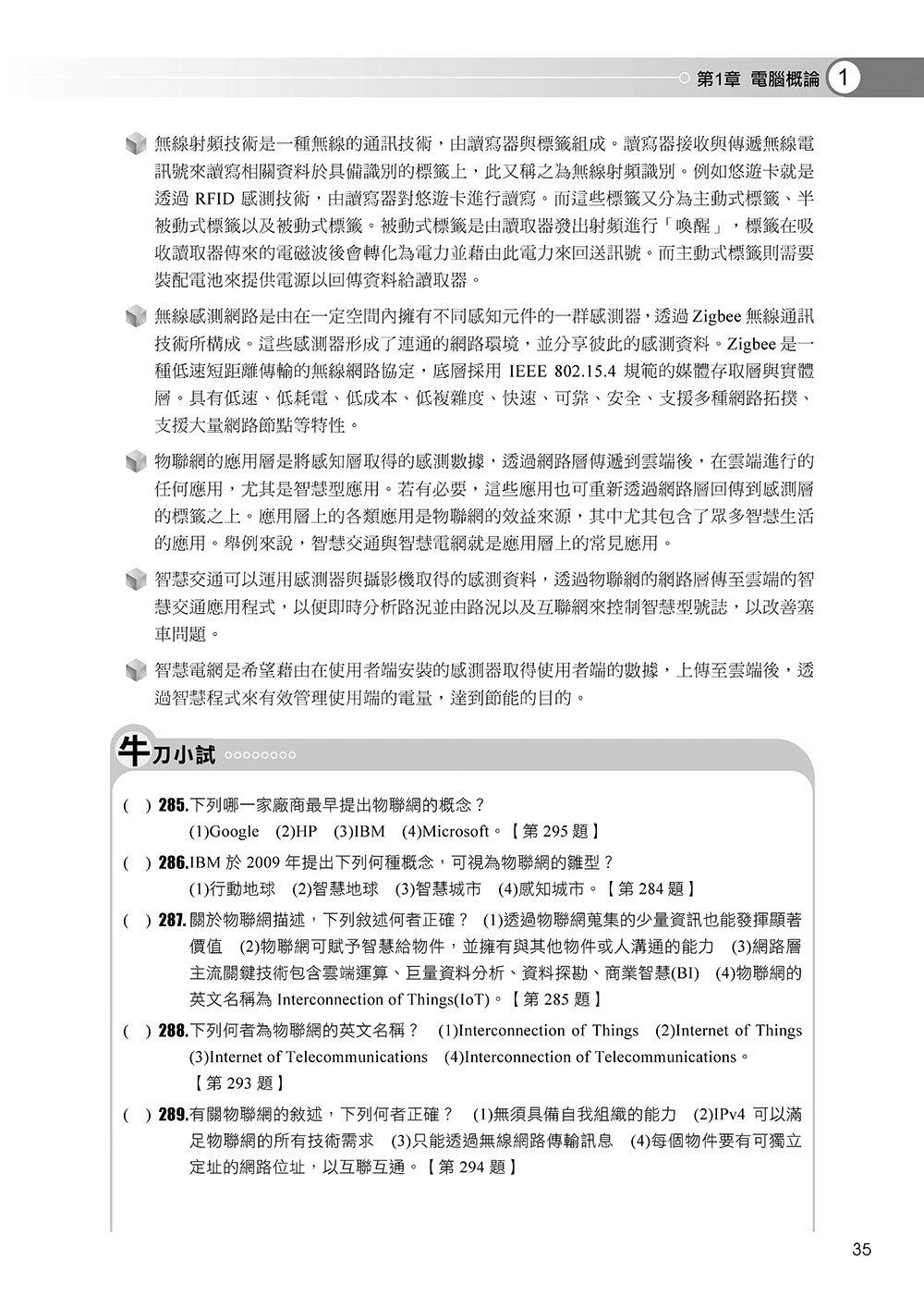 電腦軟體應用丙級技能檢定-學科+共同科目試題解析(109年完整版) (第二版) 109.07.01起報檢者適用-preview-5
