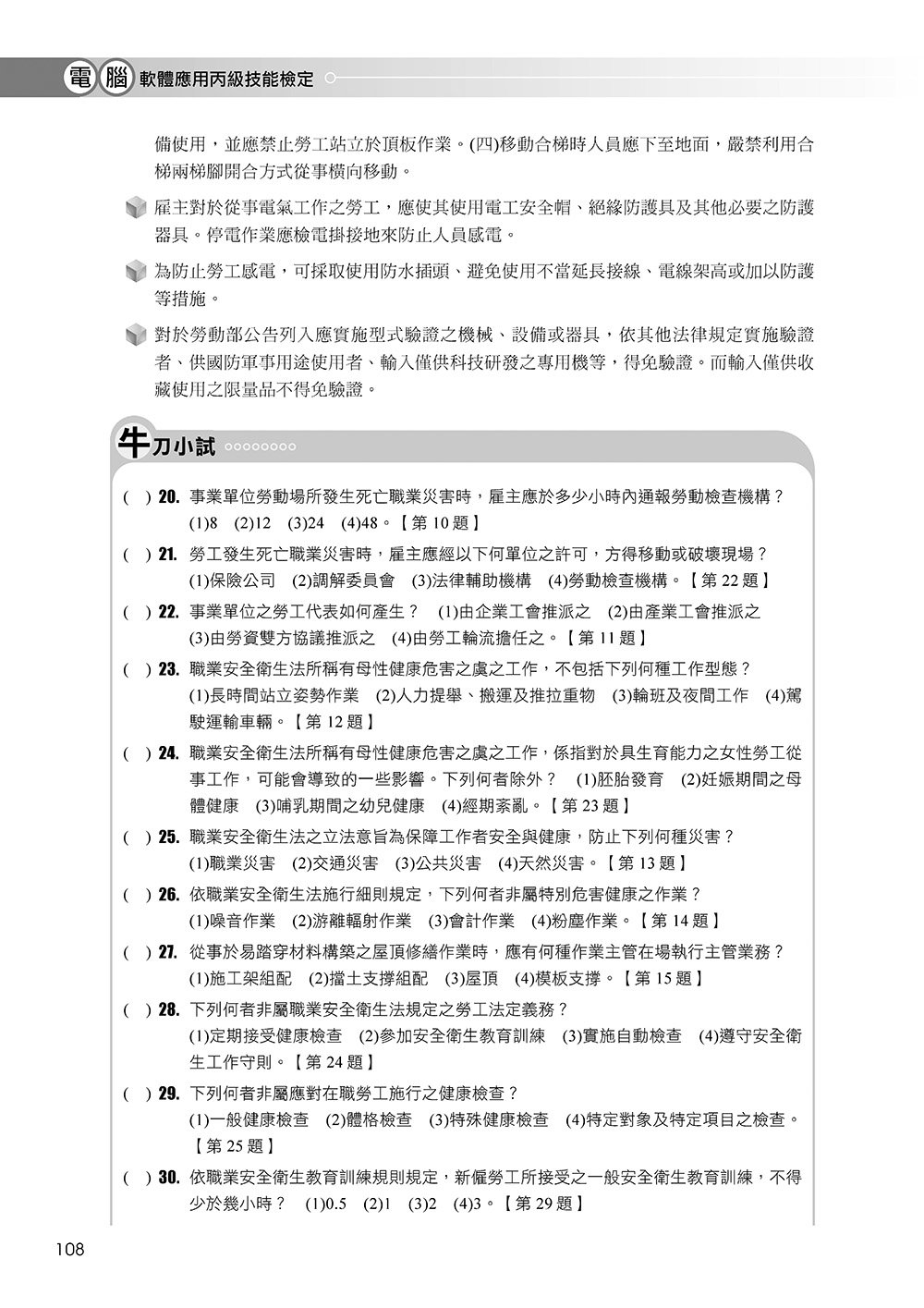 電腦軟體應用丙級技能檢定-學科+共同科目試題解析(109年完整版) (第二版) 109.07.01起報檢者適用-preview-7