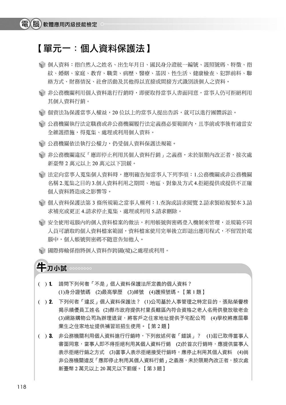電腦軟體應用丙級技能檢定-學科+共同科目試題解析(109年完整版) (第二版) 109.07.01起報檢者適用-preview-8