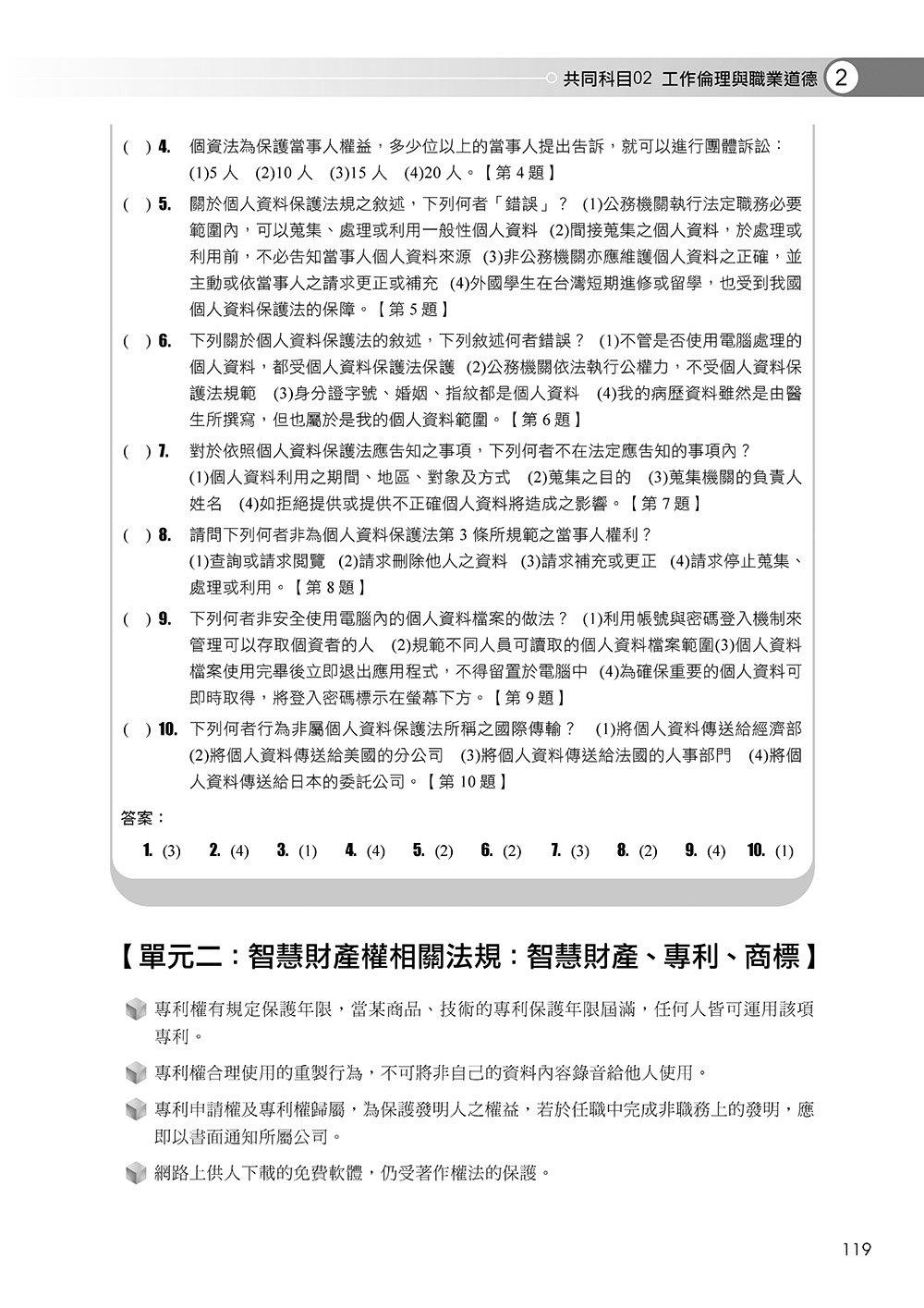 電腦軟體應用丙級技能檢定-學科+共同科目試題解析(109年完整版) (第二版) 109.07.01起報檢者適用-preview-9