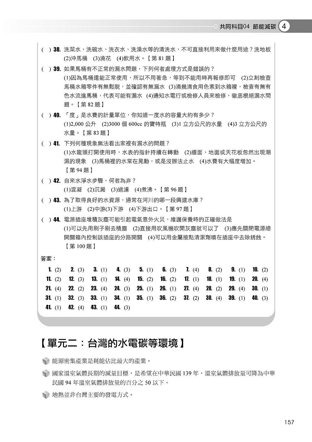 電腦軟體應用丙級技能檢定-學科+共同科目試題解析(109年完整版) (第二版) 109.07.01起報檢者適用-preview-10