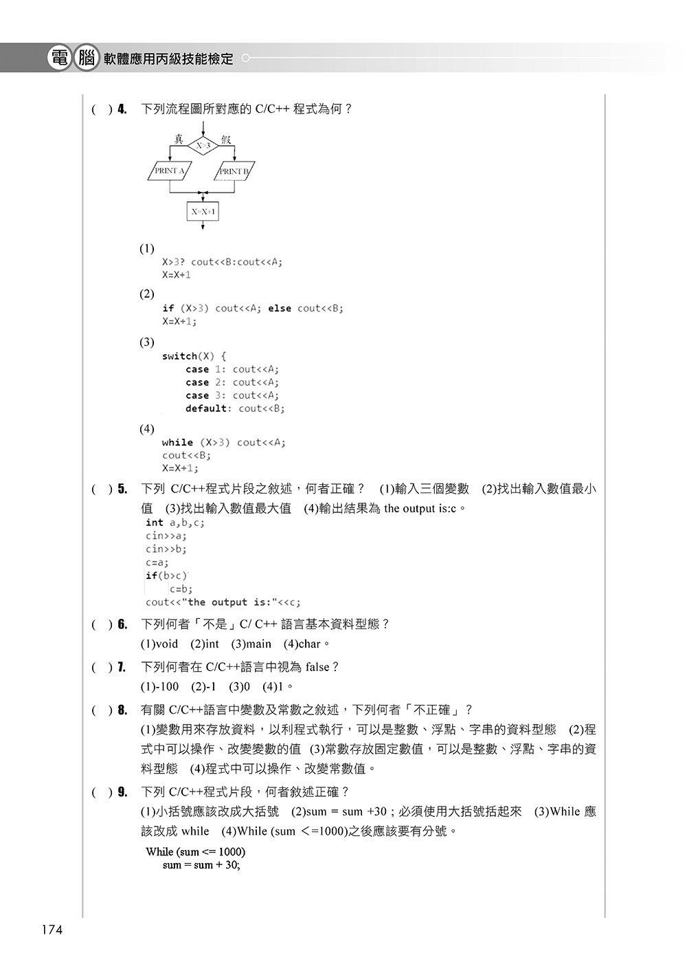 電腦軟體應用丙級技能檢定-學科+共同科目試題解析(109年完整版) (第二版) 109.07.01起報檢者適用-preview-13
