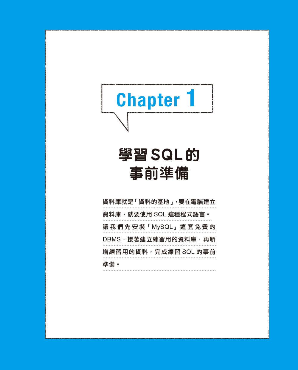 最親切的 SQL 入門教室-preview-1