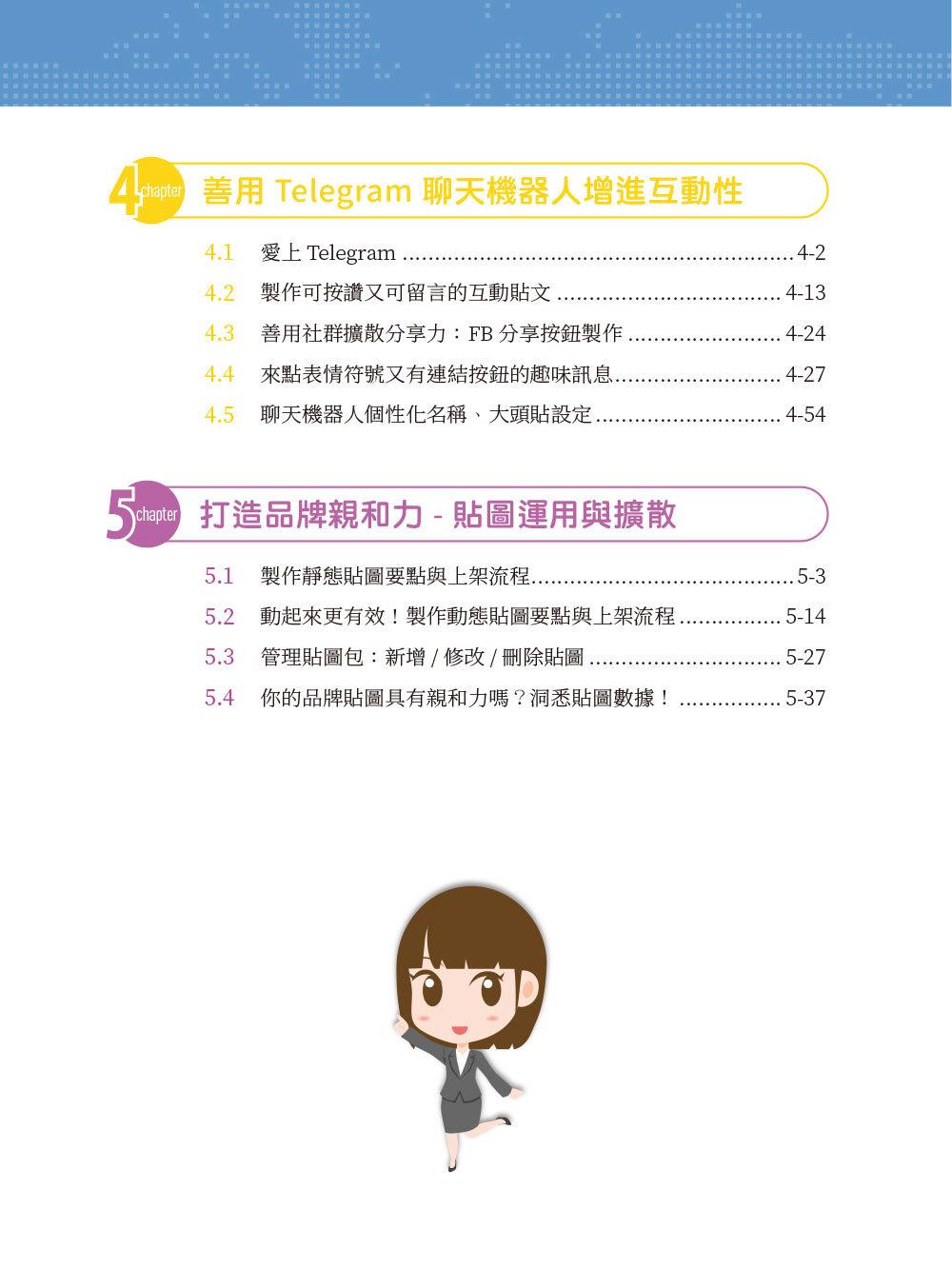 Telegram 行動行銷|操作技巧x品牌貼圖x經營心法-preview-2