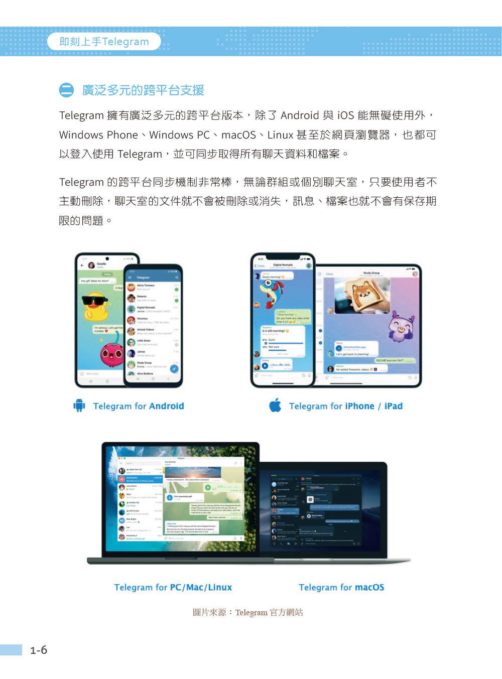 Telegram 行動行銷|操作技巧x品牌貼圖x經營心法-preview-3