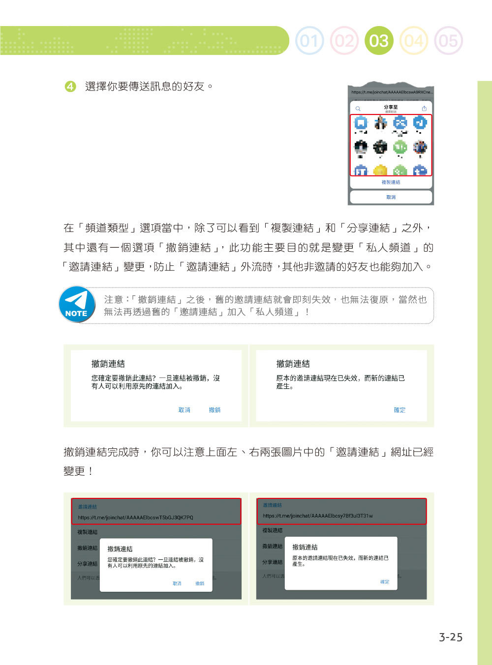 Telegram 行動行銷|操作技巧x品牌貼圖x經營心法-preview-5
