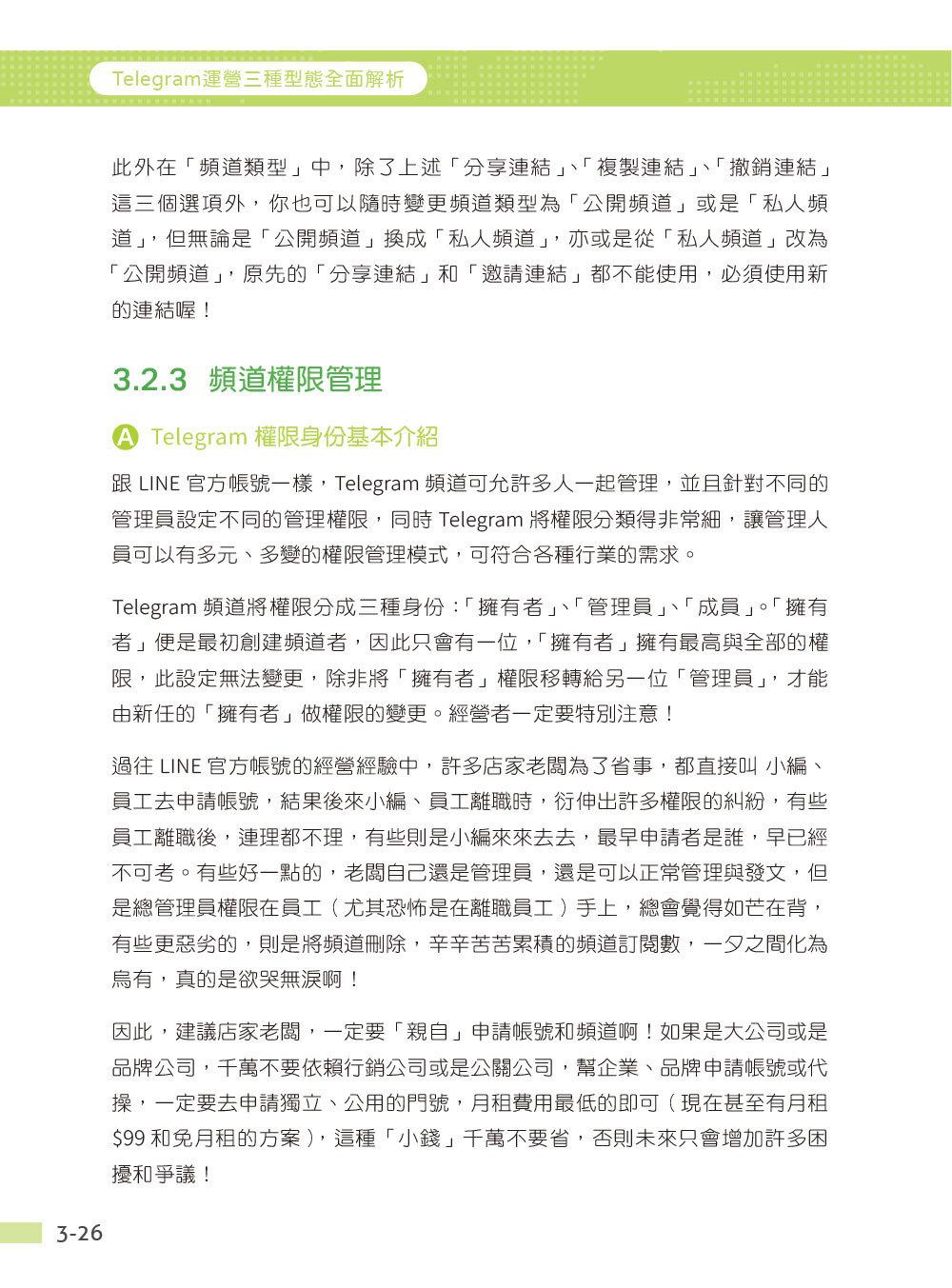 Telegram 行動行銷|操作技巧x品牌貼圖x經營心法-preview-6