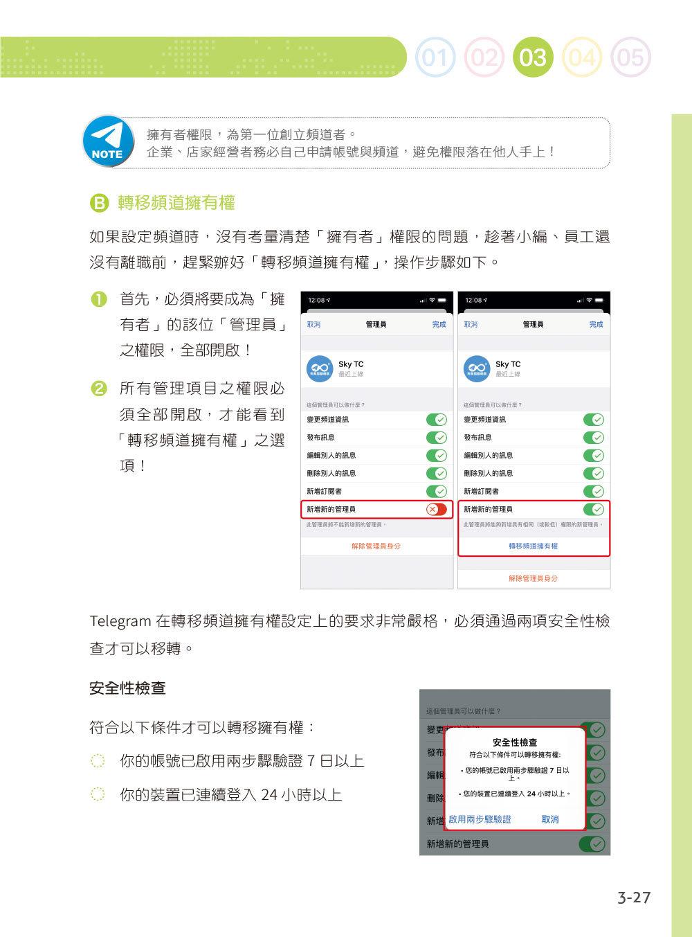 Telegram 行動行銷|操作技巧x品牌貼圖x經營心法-preview-7