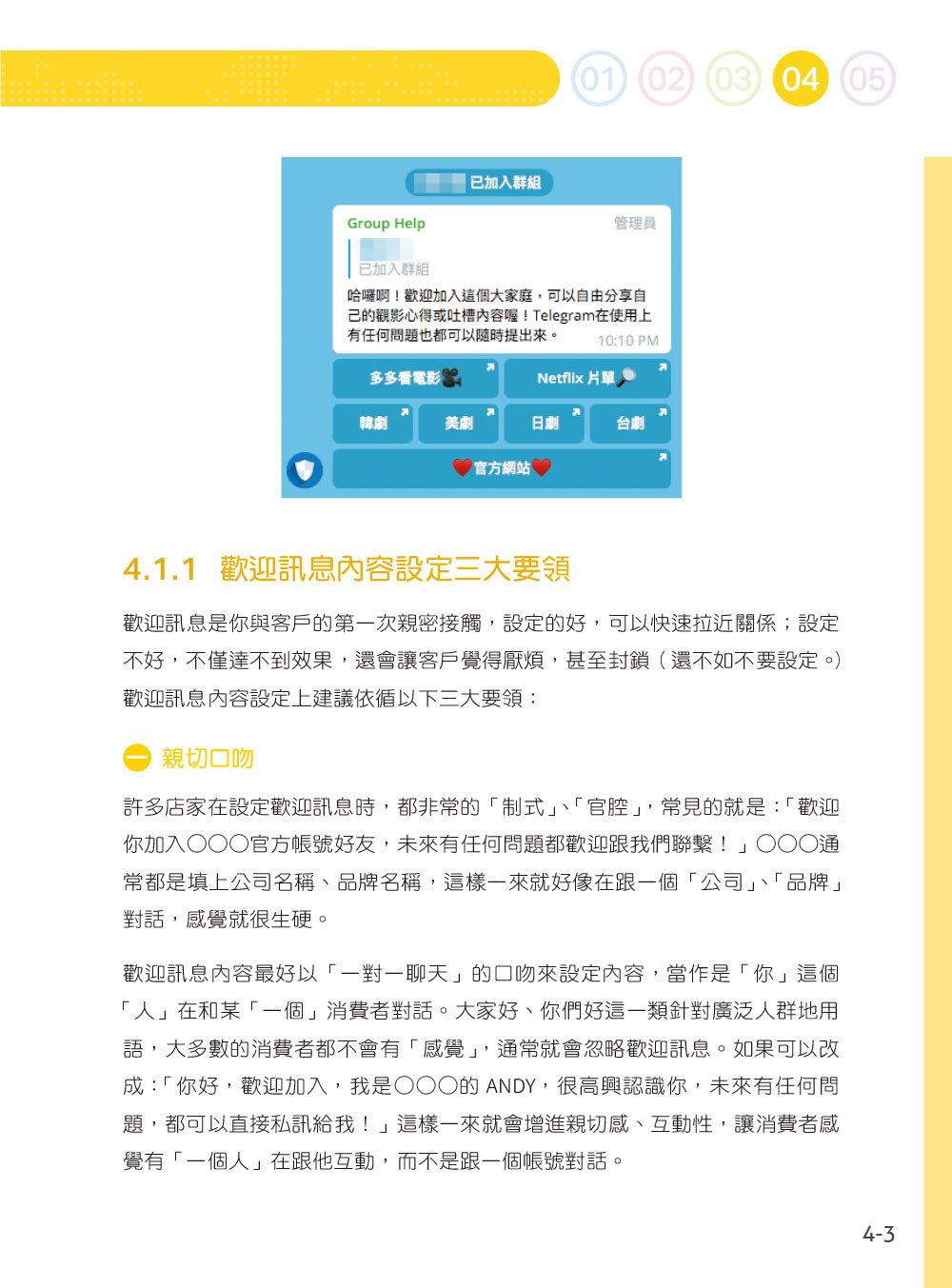 Telegram 行動行銷|操作技巧x品牌貼圖x經營心法-preview-8