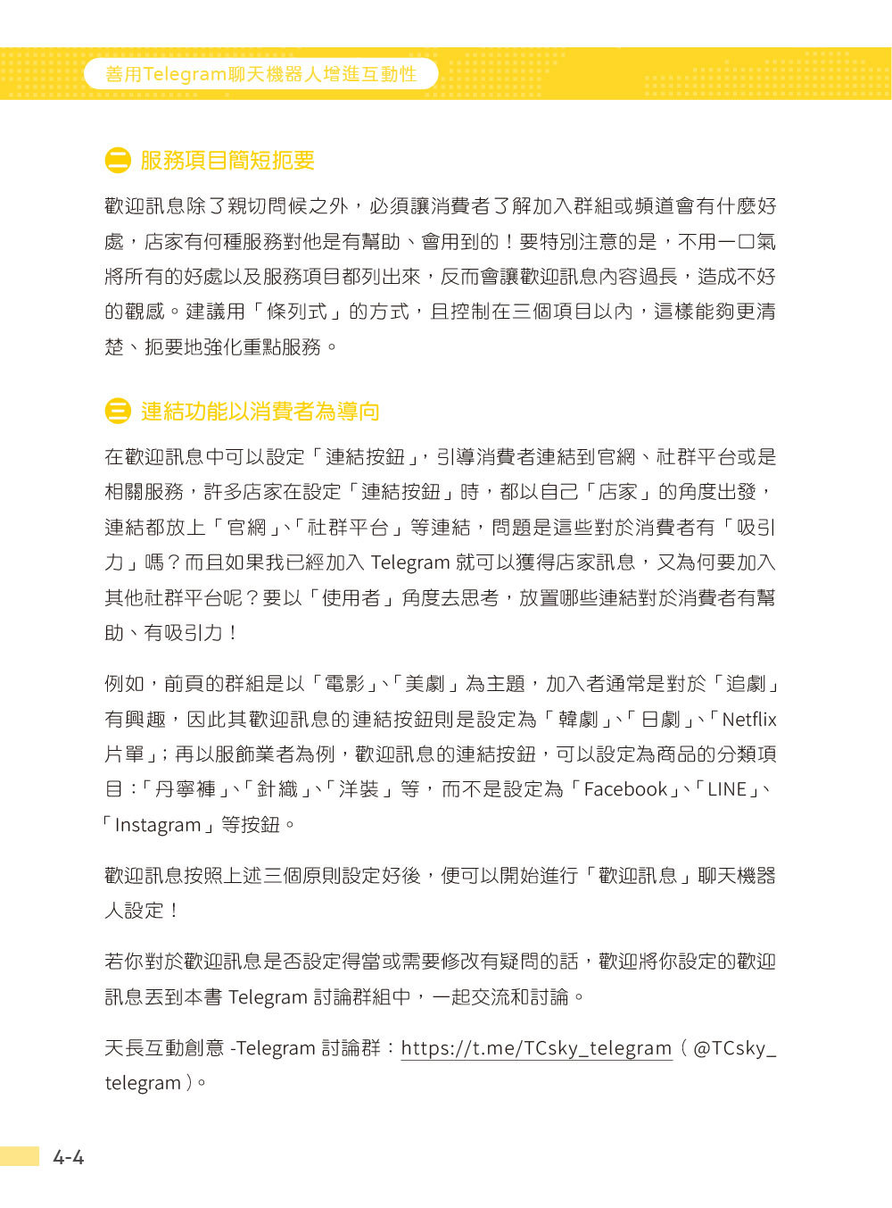 Telegram 行動行銷|操作技巧x品牌貼圖x經營心法-preview-9
