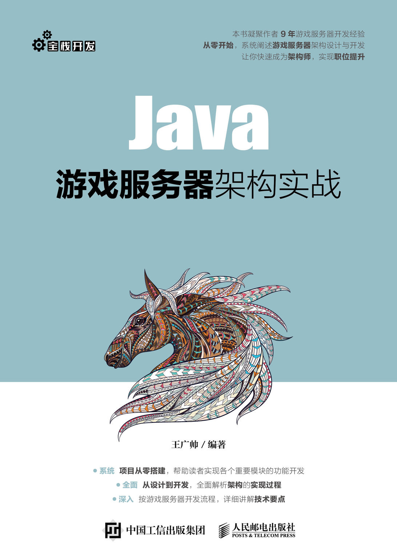 Java 游戲服務器架構實戰-preview-1