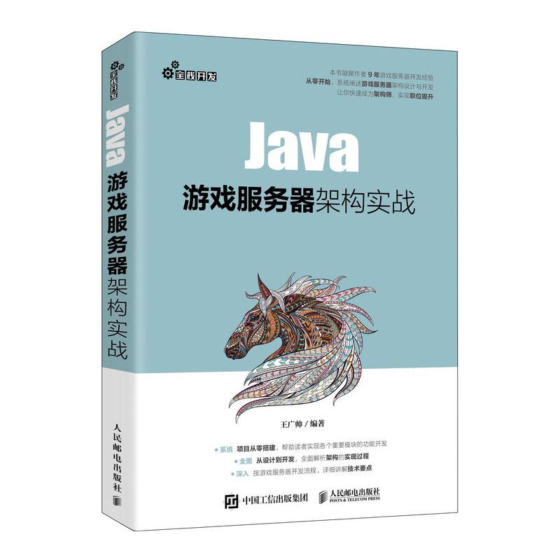 Java 游戲服務器架構實戰-preview-2