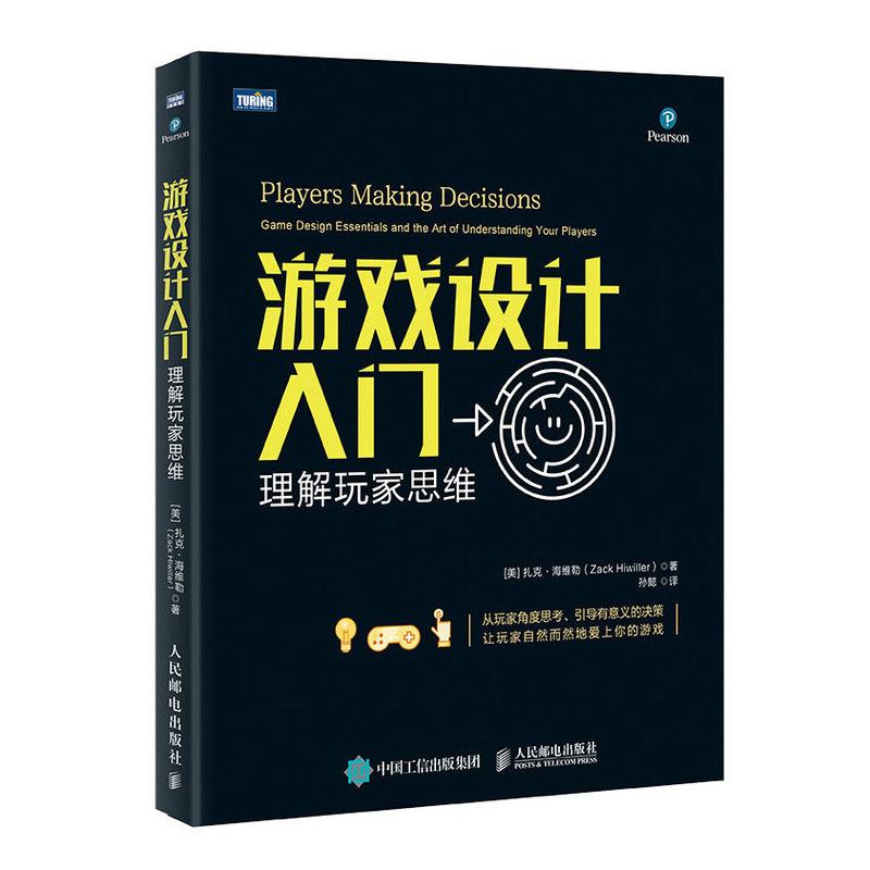 游戲設計入門 理解玩家思維-preview-2