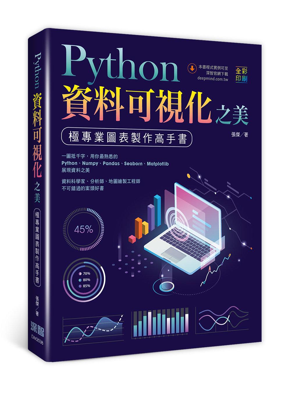Python 資料可視化之美:極專業圖表製作高手書 (全彩印刷)-preview-1