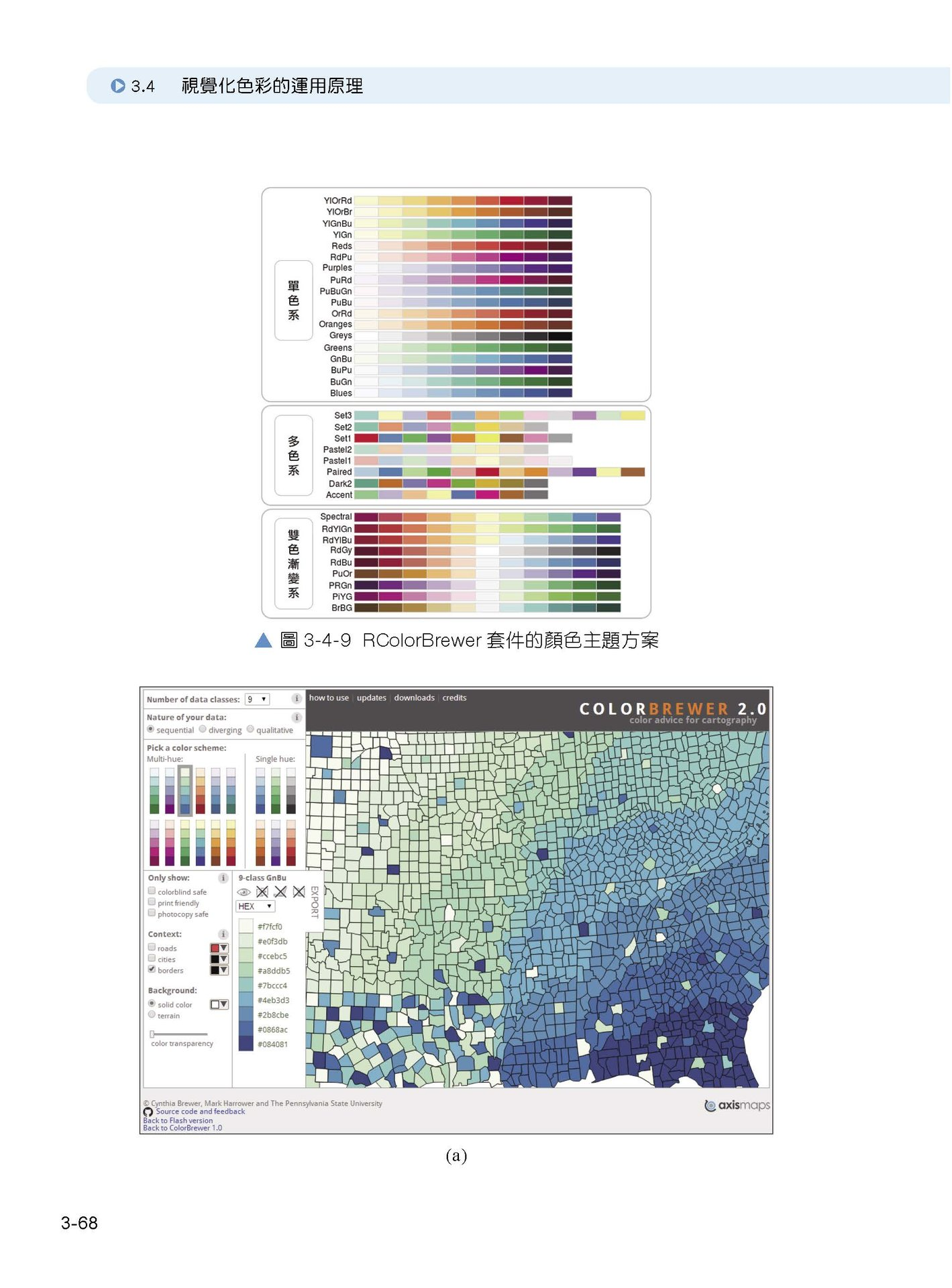 Python 資料可視化之美:極專業圖表製作高手書 (全彩印刷)-preview-7