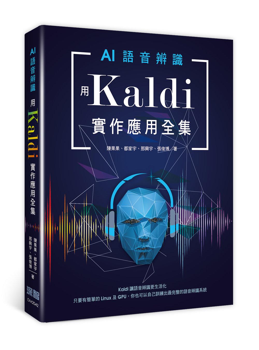 AI 語音辨識:用 Kaldi 實作應用全集-preview-1