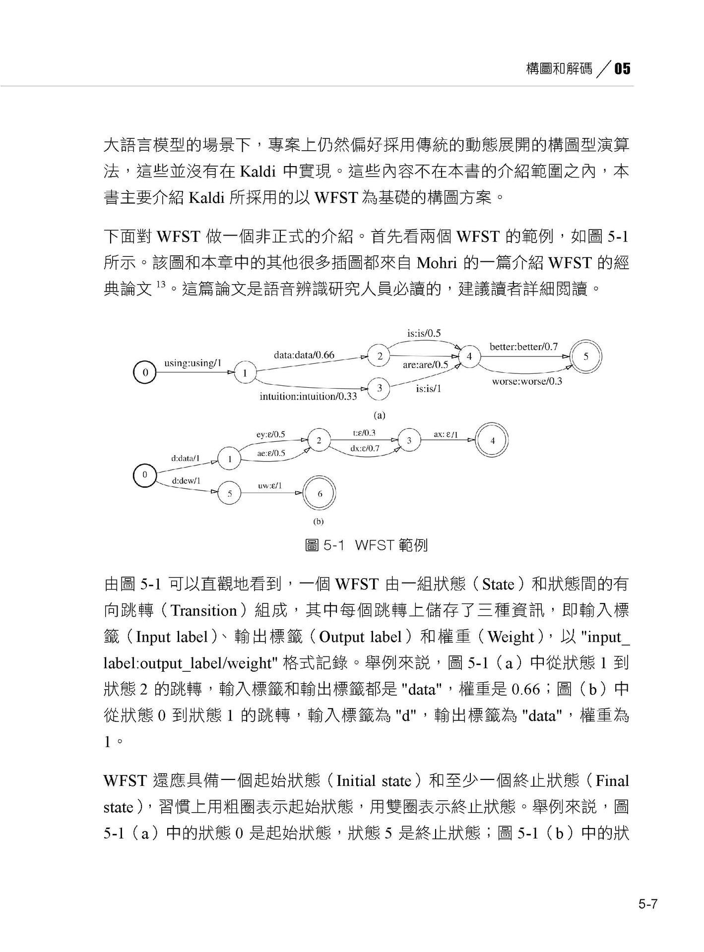 AI 語音辨識:用 Kaldi 實作應用全集-preview-6