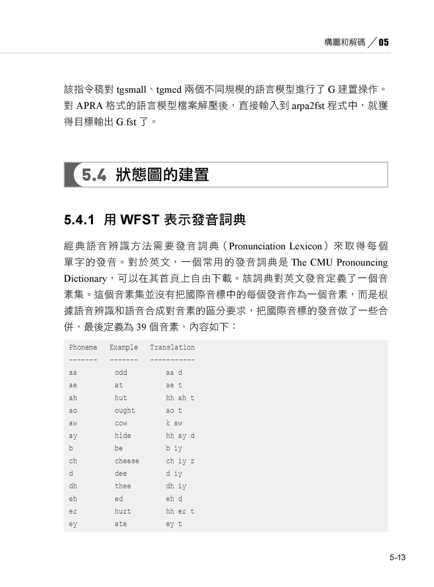 AI 語音辨識:用 Kaldi 實作應用全集-preview-12