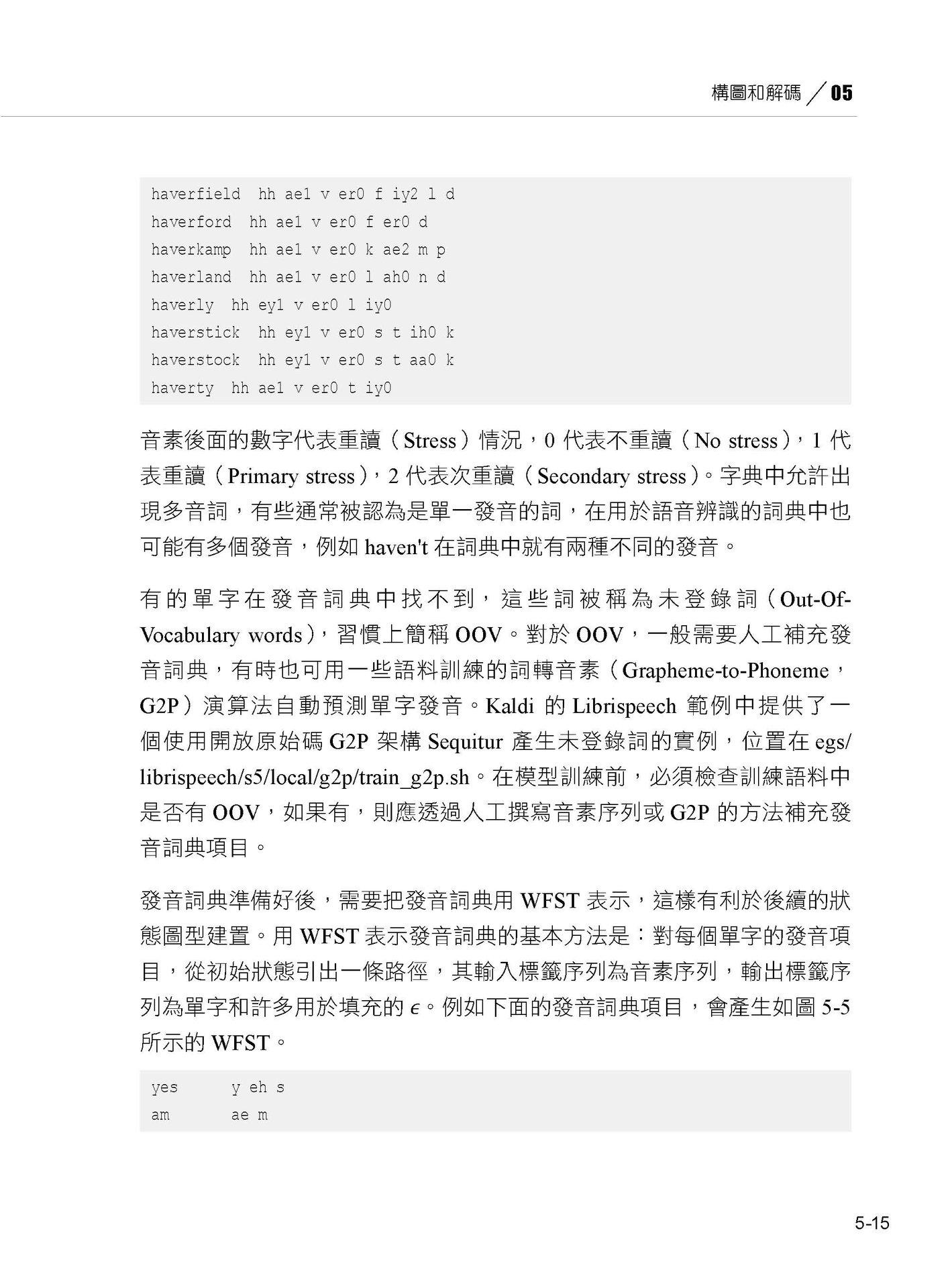 AI 語音辨識:用 Kaldi 實作應用全集-preview-14