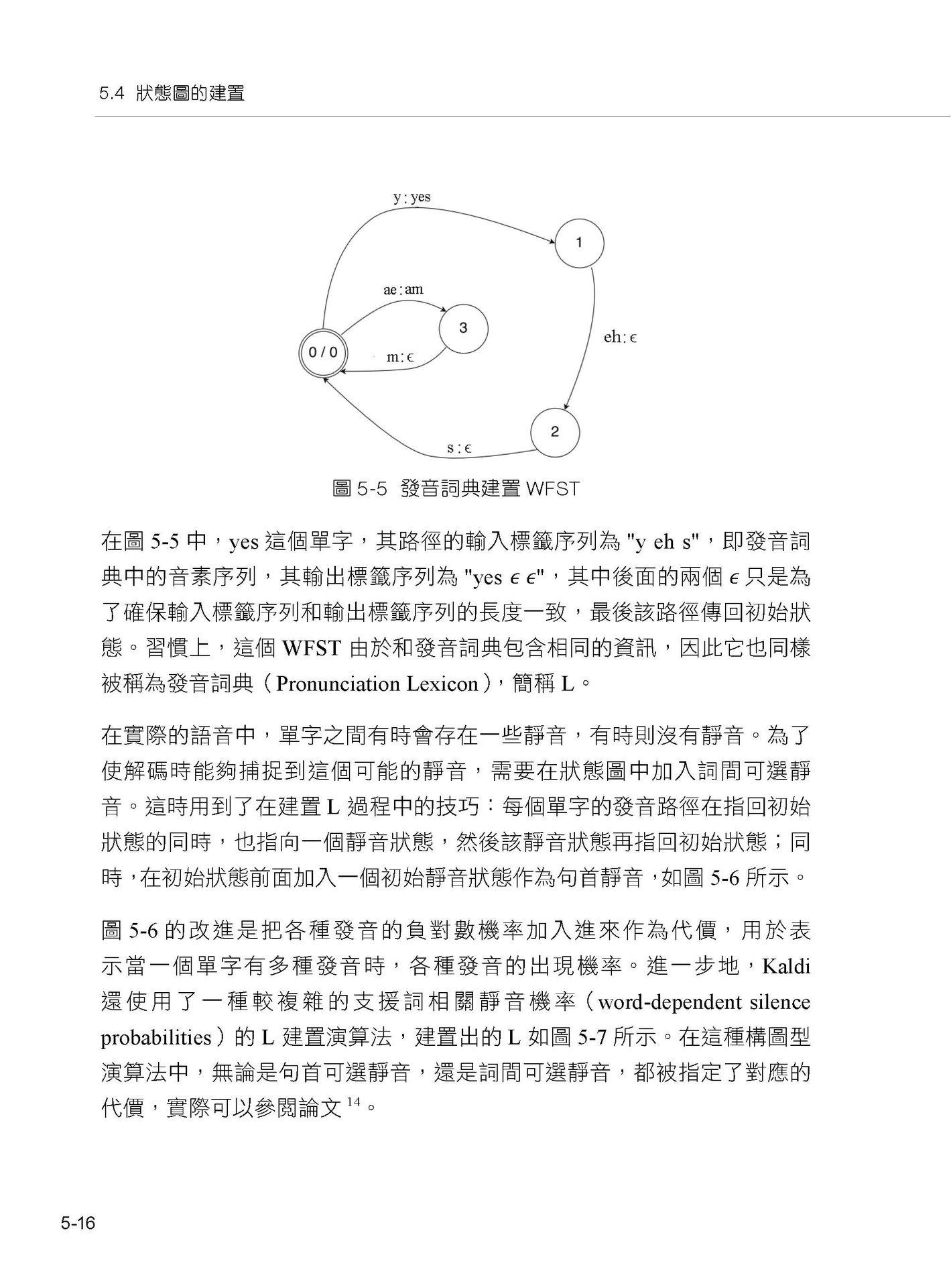 AI 語音辨識:用 Kaldi 實作應用全集-preview-15