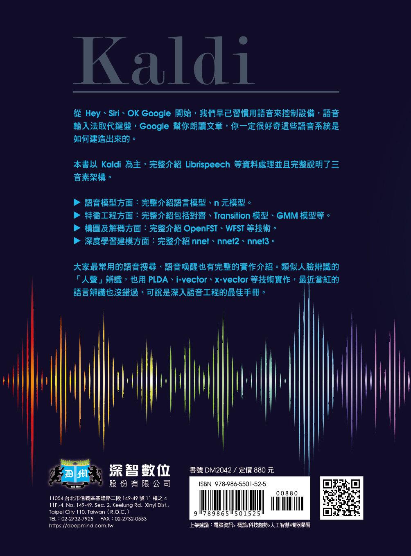 AI 語音辨識:用 Kaldi 實作應用全集-preview-17