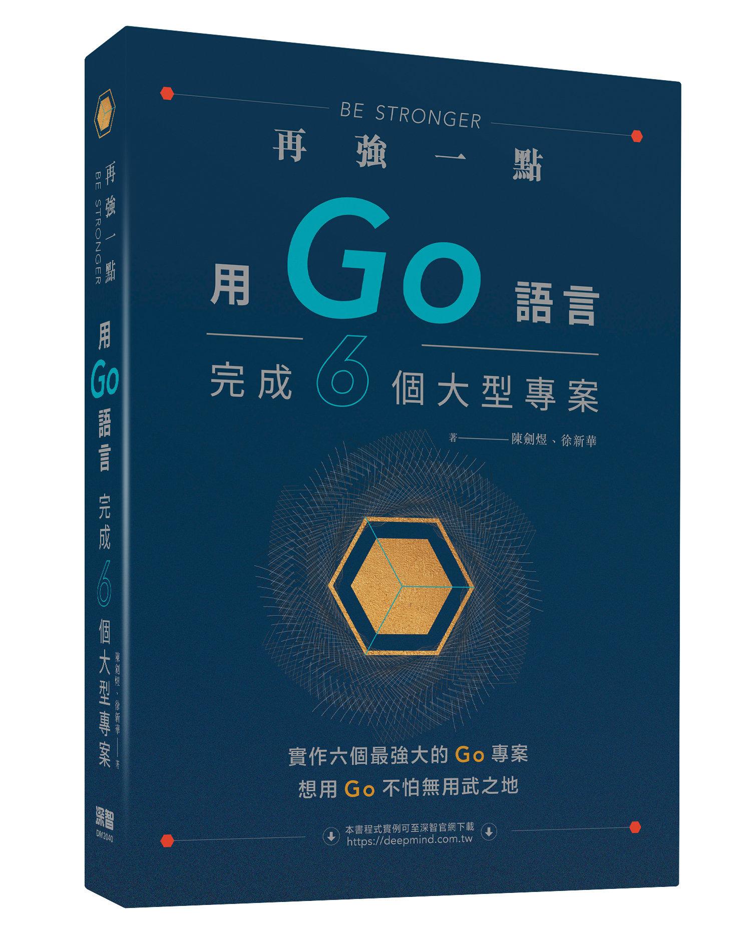 再強一點:用 Go語言完成六個大型專案-preview-1