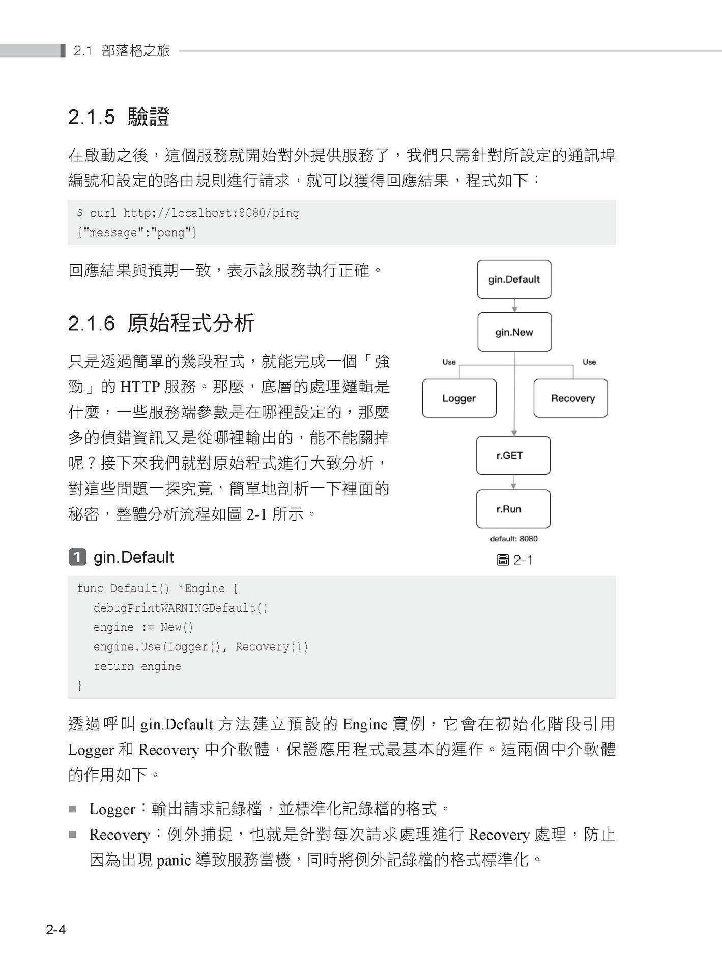 再強一點:用 Go語言完成六個大型專案-preview-2