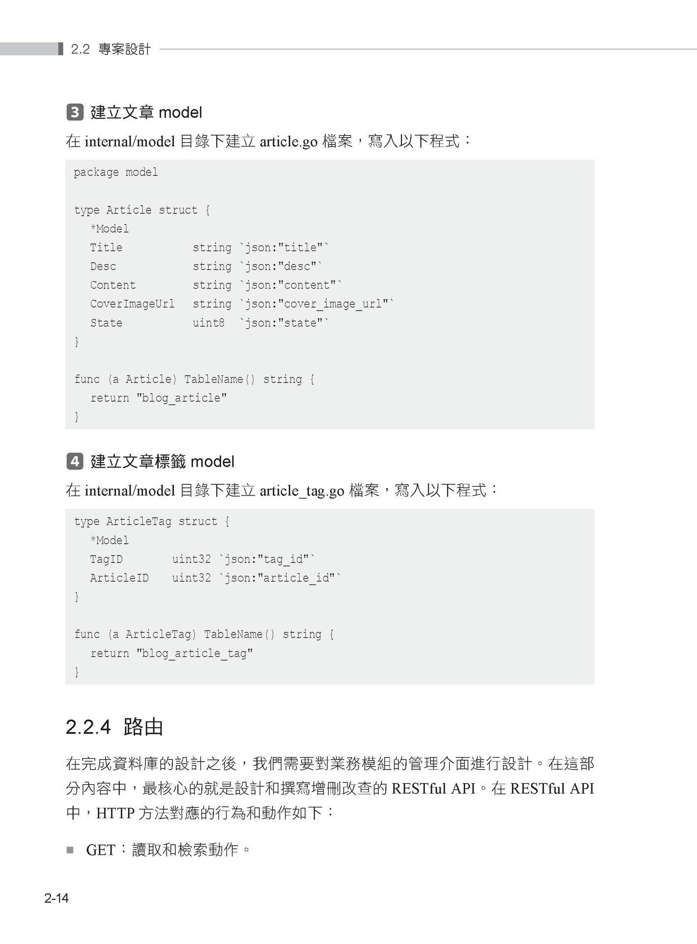 再強一點:用 Go語言完成六個大型專案-preview-4