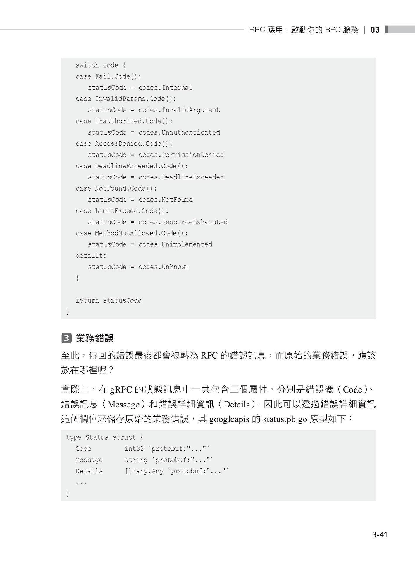 再強一點:用 Go語言完成六個大型專案-preview-7
